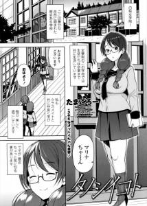 隣の部屋のレナちゃんが3年の国語の先生とセックスしてるなんて・・・わたしも・・・【エロ漫画・エロ同人】