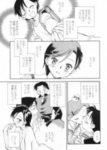 【エロ漫画・エロ同人誌】幼い頃から積極的な彼女が今は上司であり飼い主でもありwwwwwwwww