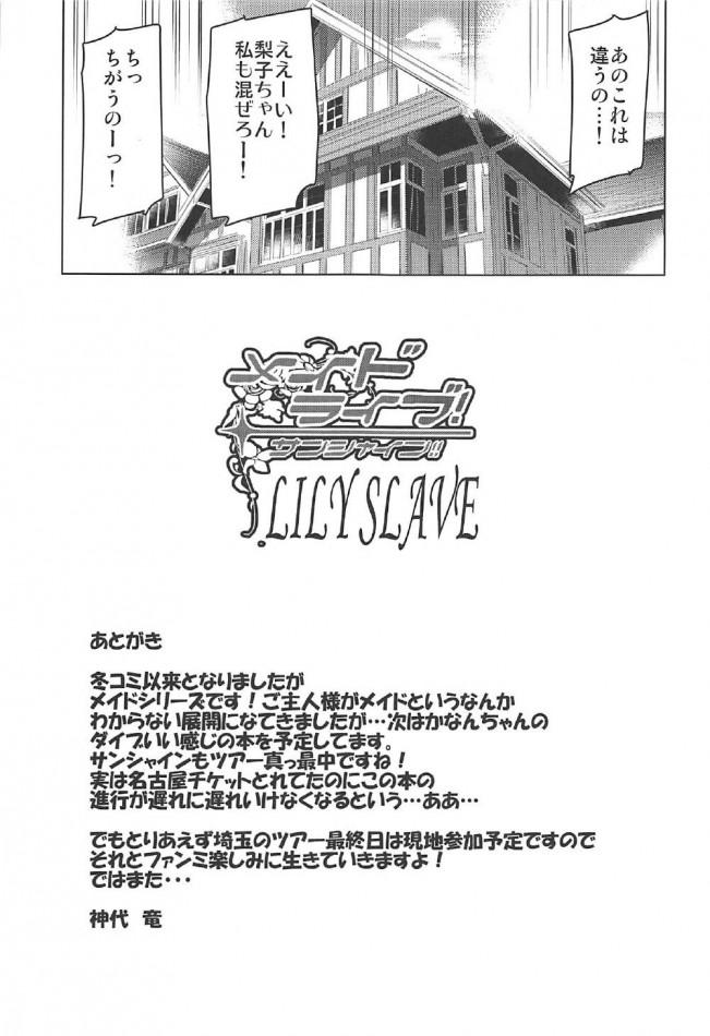 ショタプロデューサーにメイド服を着せてご奉仕させる梨子www【ラブライブ! エロ漫画・エロ同人】 (22)