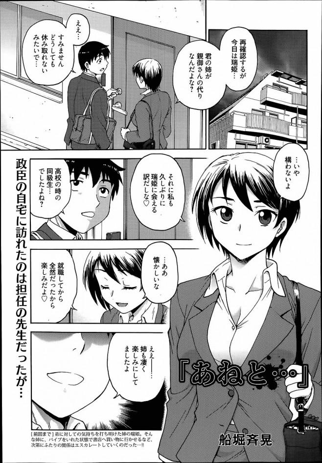 【エロ漫画・エロ同人誌】日常的に近親Hしてる姉弟が家庭訪問に来た先生(姉の旧友)にセックスをみせつけるwww