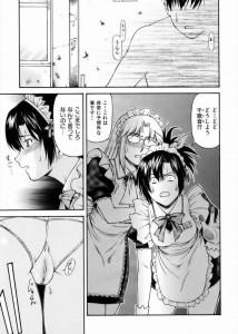 【エロ漫画・エロ同人】クールな巨乳JKが猫耳メイドコスプレで愛しの先生と禁断セックスwwwwwww