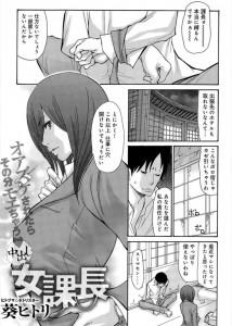 【エロ漫画・エロ同人】「氷の女王」と呼ばれている女上司の人妻課長を出張先で犯したった♡