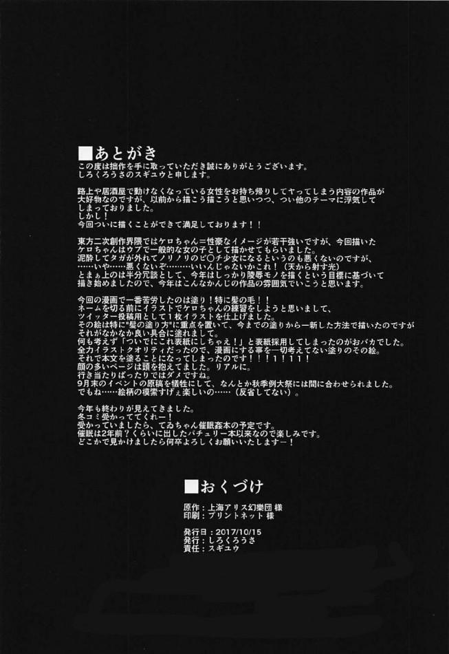 【東方 エロ漫画・エロ同人】神様酔わせてお持ち帰りwww薬まで導入して散々生でナカ出ししちゃいました! (16)