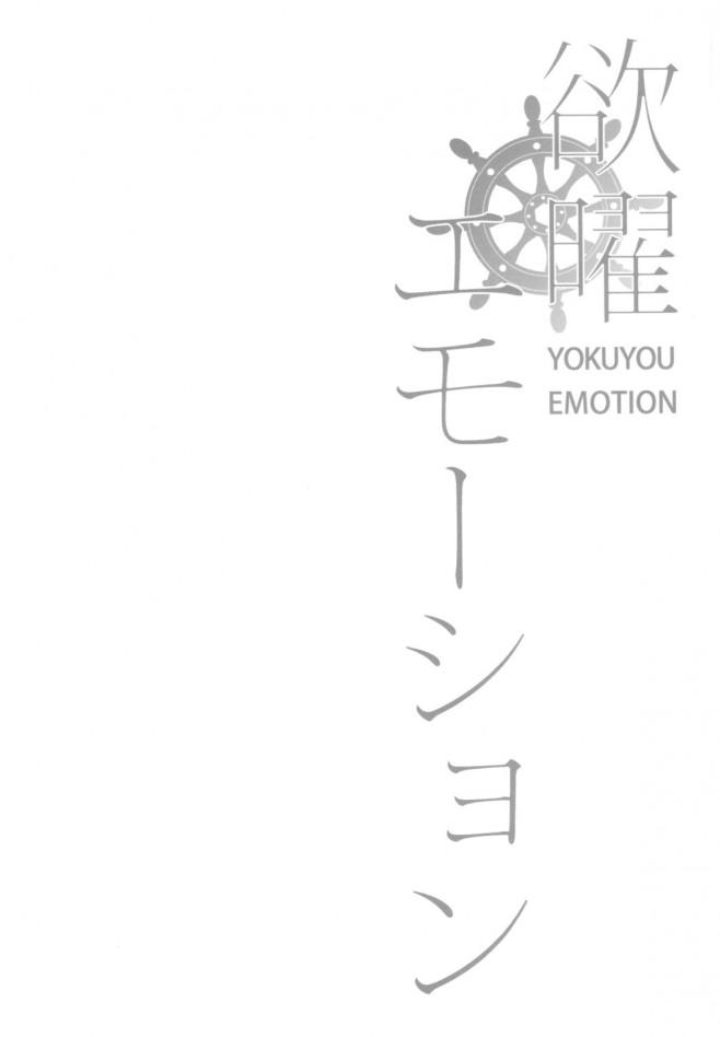 【ラブライブ! エロ漫画・エロ同人】アイドルとお忍びでS〇Xしちゃった件wwwwwwwww (3)
