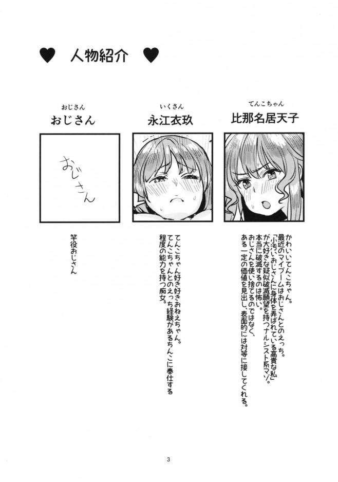おっさんとセックスしてる私って最悪過ぎて最高かも☆【東方 エロ漫画・エロ同人】 (3)