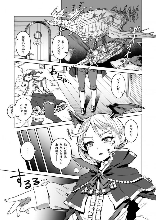 【グラブル エロ漫画・エロ同人】エロに目覚めたヴァンパイア兄弟、血よりザー汁♪ (3)