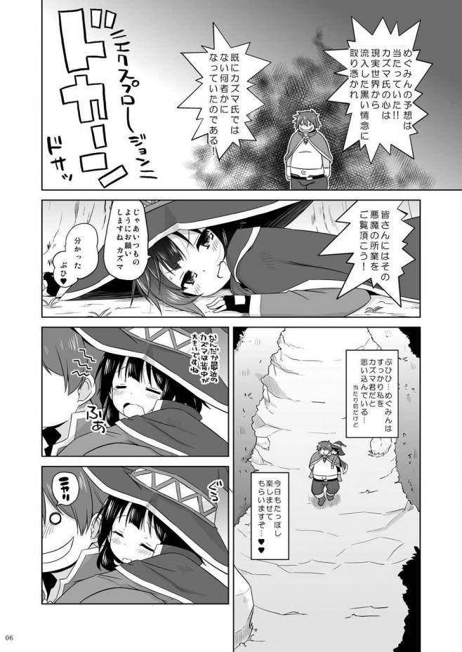 【このすば エロ漫画・エロ同人】昏倒して動けないロリ魔法使いを前も後ろも徹底調教♪ (5)