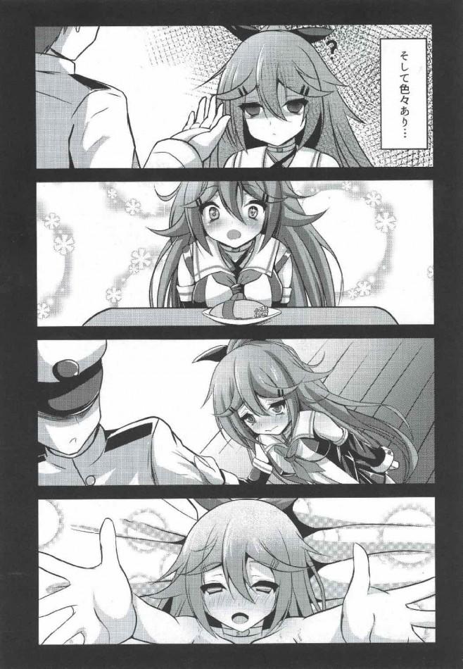 【艦これ エロ漫画・エロ同人】懐かないどMっ娘にどS調教!すっかり堕ちてち〇ぽの虜~ (4)