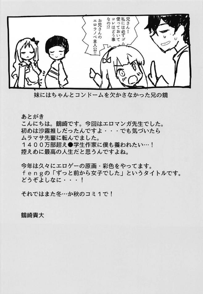 【エロマンガ先生 エロ同人誌・エロ漫画】日夜乱交で孕ませSEX♪ま、そうなるわなwww (15)