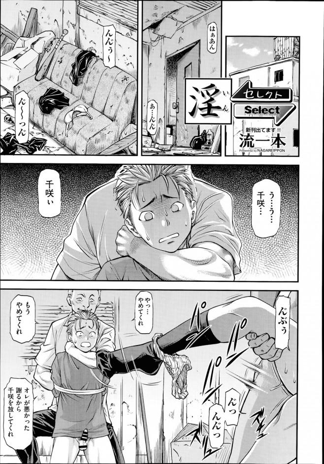 【エロ漫画・エロ同人】目の前で愛しの幼馴染JKが鬼畜輪姦され自我崩壊してしまった・・・・・