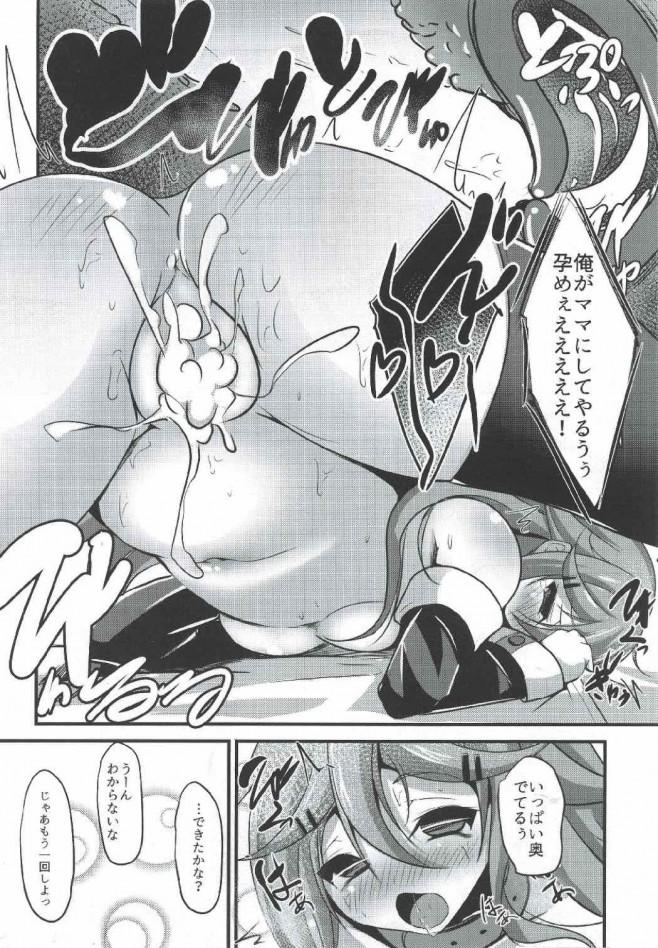 【艦これ エロ漫画・エロ同人】懐かないどMっ娘にどS調教!すっかり堕ちてち〇ぽの虜~ (17)