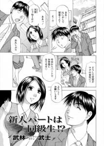 【エロ漫画・エロ同人誌】再会した学生時代の元カノは人妻に・・旦那に浮気されてると相談され、仕返しの浮気H誘われたw