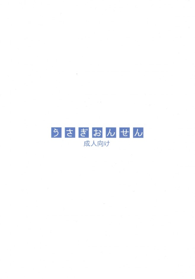 【アイマス エロ漫画・エロ同人】温泉宿で何回も膣内射精を繰り返して愛し合う☆ (20)