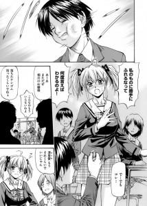【エロ漫画・エロ同人】お嬢さまJK陥落・・・会社の倒産で性奴隷にされて快楽に負けちゃったwwww