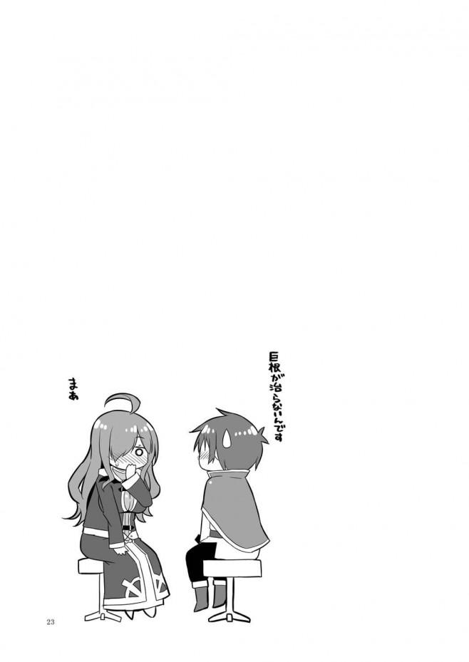 【このすば エロ漫画・エロ同人】昏倒して動けないロリ魔法使いを前も後ろも徹底調教♪ (22)