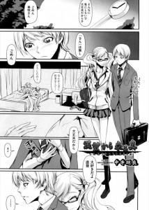 【エロ漫画・エロ同人誌】ギャル彼女とのHがうまくいかなかった真面目男子の前に現れた謎のお姉さんがちんぽ痴女りまくりww