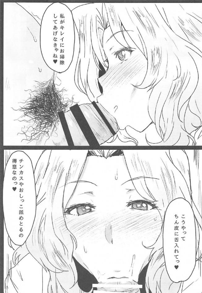 種付け包茎チンポでムチムチ金髪女をノックアウト♪【ガルパン エロ漫画・エロ同人】 (4)