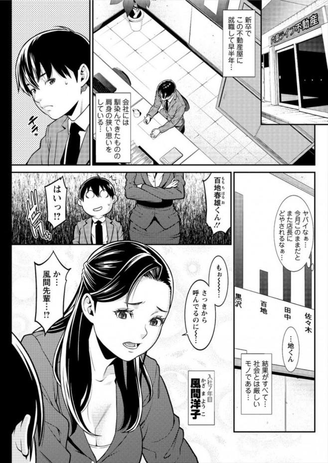 【エロ漫画・エロ同人】意中の先輩OLの妹が元カノだったとは・・・彼氏持ちの彼女に誘われるままHしちゃう展開にww
