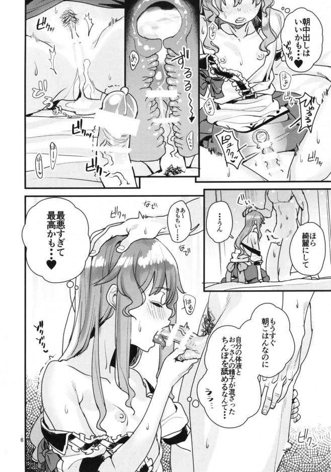 おっさんとセックスしてる私って最悪過ぎて最高かも☆【東方 エロ漫画・エロ同人】 (6)