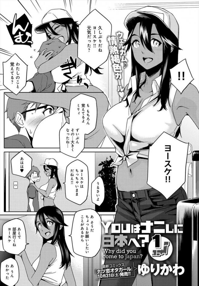 【エロ漫画・エロ同人】小学生まで隣に住んでた褐色少女のミリィがうちに居候することになって…セックスしちゃった♪