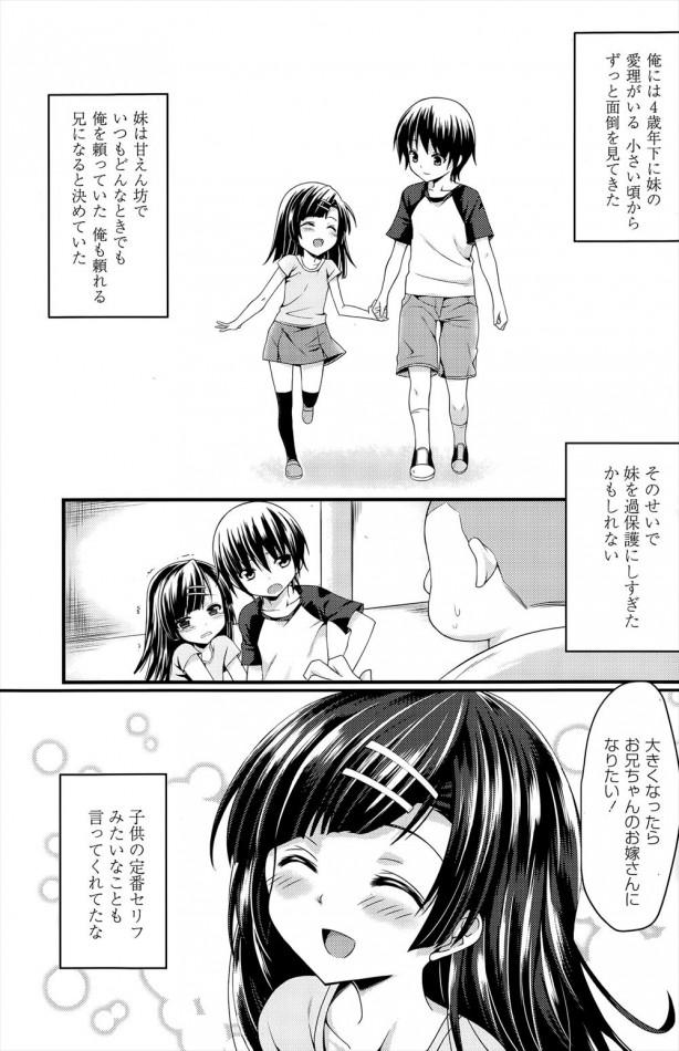 【エロ漫画・エロ同人誌】過保護にし過ぎた妹のブラコンはJKになっても治らずついに近親エッチしちゃいましたwww