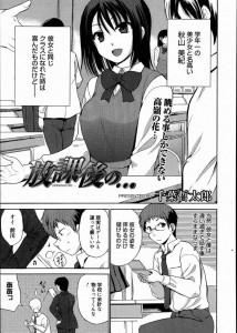 【エロ漫画・エロ同人誌】クラスの憧れJKの下着でオナニーしたら彼女も同類の変態で気に入られましたww