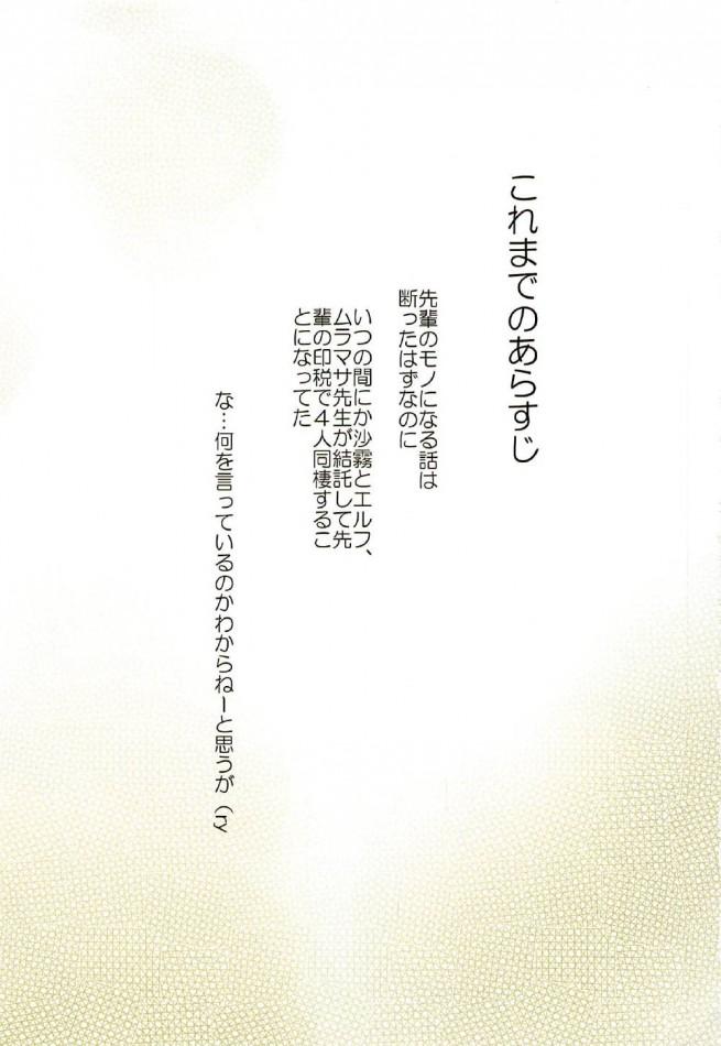 【エロマンガ先生 エロ同人誌・エロ漫画】日夜乱交で孕ませSEX♪ま、そうなるわなwww (2)
