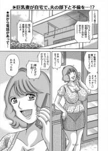 【エロ漫画・エロ同人】旦那の部下のいきり立った若いチンコに欲情する熟女人妻wwwwwww