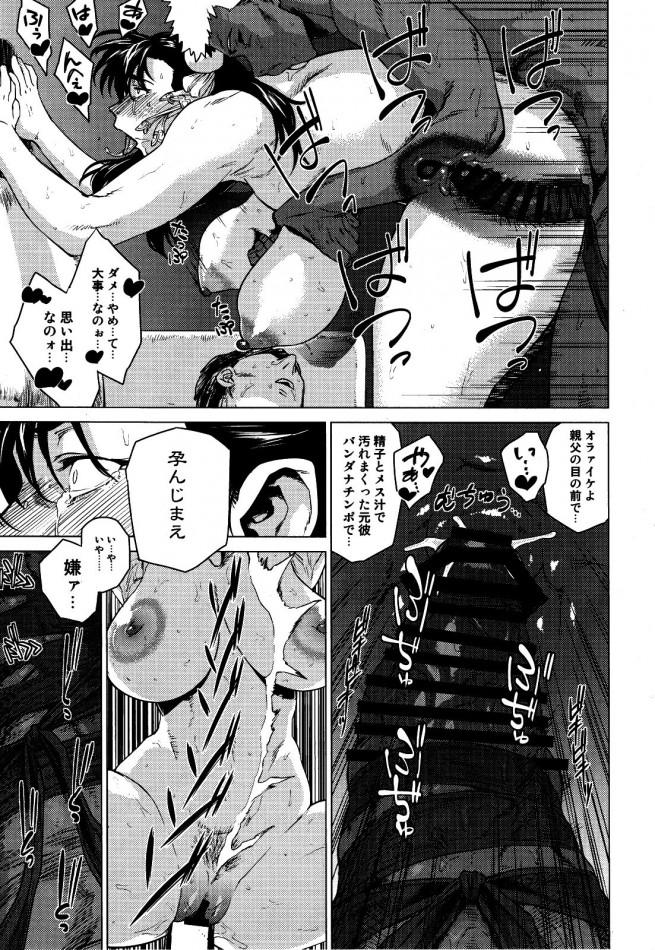 平和な日常を手に入れたはずなのに義息子の凶悪なイチモツが…☆【ストファイ エロ漫画・エロ同人】 (24)