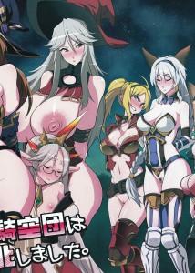 古戦場で敗れた騎士団のメンバーは次回の対戦で勝つまでは性奴隷をされる運命にあって…【グラブル エロ漫画・エロ同人】