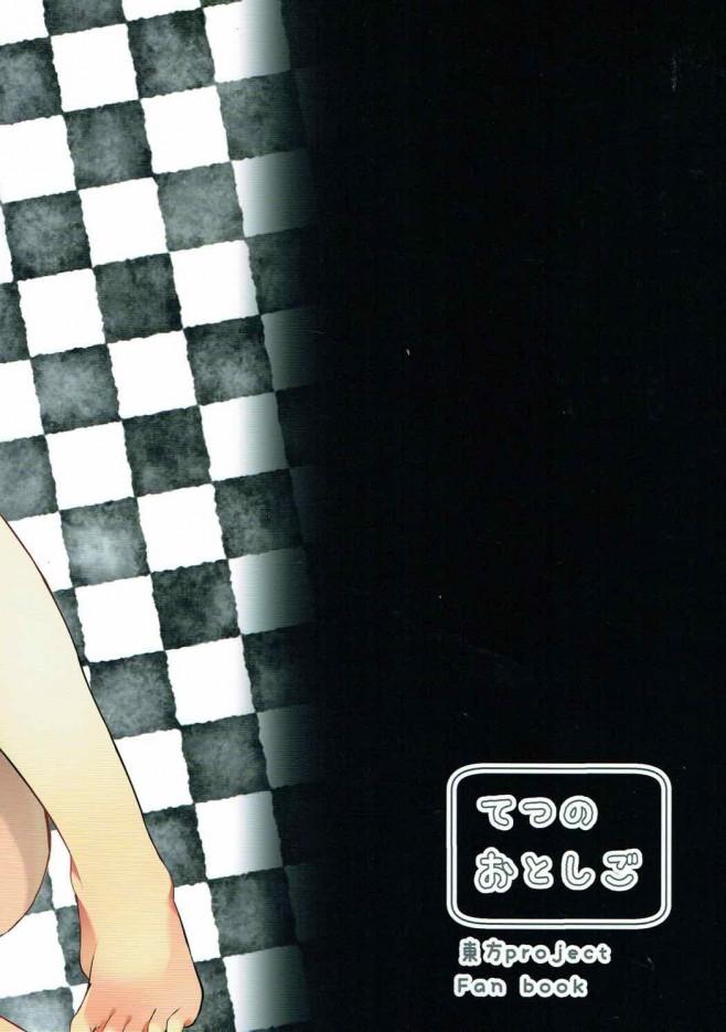 【エロ同人誌 東方】可愛いショタが怨霊に憑りつかれて映姫様を襲うwww【無料 エロ漫画】 (20)