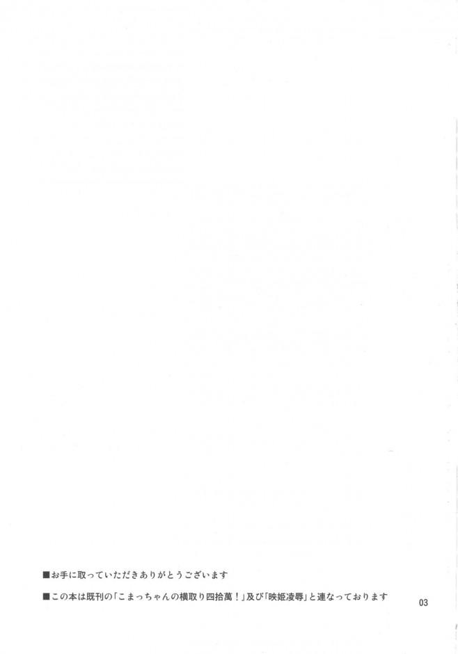 【東方 エロ漫画・エロ同人】知り合いを輪姦したヤツらと3Pしてしっかり中出しされたあとはちゃっかり復讐まで終わらせるデキるオンナwww (2)