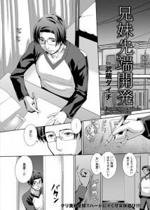 【エロ漫画】妹がオナニーばかりしてうるさいから兄が相手をしてあげちゃう!