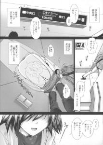 【エロ漫画】死んだ彼女の生まれ変わりを探した結果、生徒にお漏らしさせる教師www【メモリー・ドロップ 第1話】