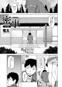 【エロ漫画・エロ同人誌】竜太があこがれの春江姉とHしちゃう♡