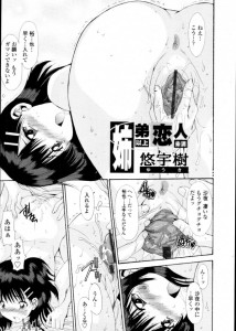 【エロ漫画・エロ同人誌】姉の事が好きすぎる弟はとうとう寝ている姉を拘束して犯すことにする!!