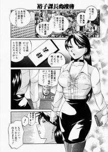 【エロ漫画・エロ同人誌】全身性感帯になっちゃって接待でHしまくっちゃう♡