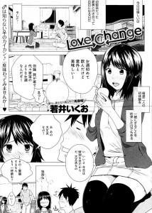【エロ漫画】俺・女に変わってる!?女体化してる!何これっ!オレ夏美に変わった!これは・・・夢か・・・