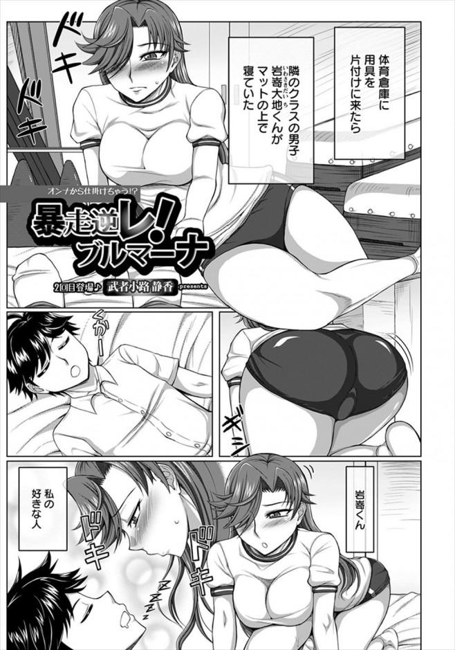 【エロ漫画】クラスの好きな男の子が隣に寝てたから襲っちゃう