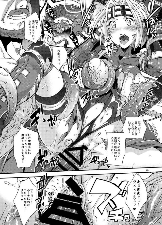 【グラブル エロ漫画・エロ同人】仲間を助けに行ったはずなのに返り討ちにされて両穴とも開発されて団長の気が狂っちゃったwwww (10)