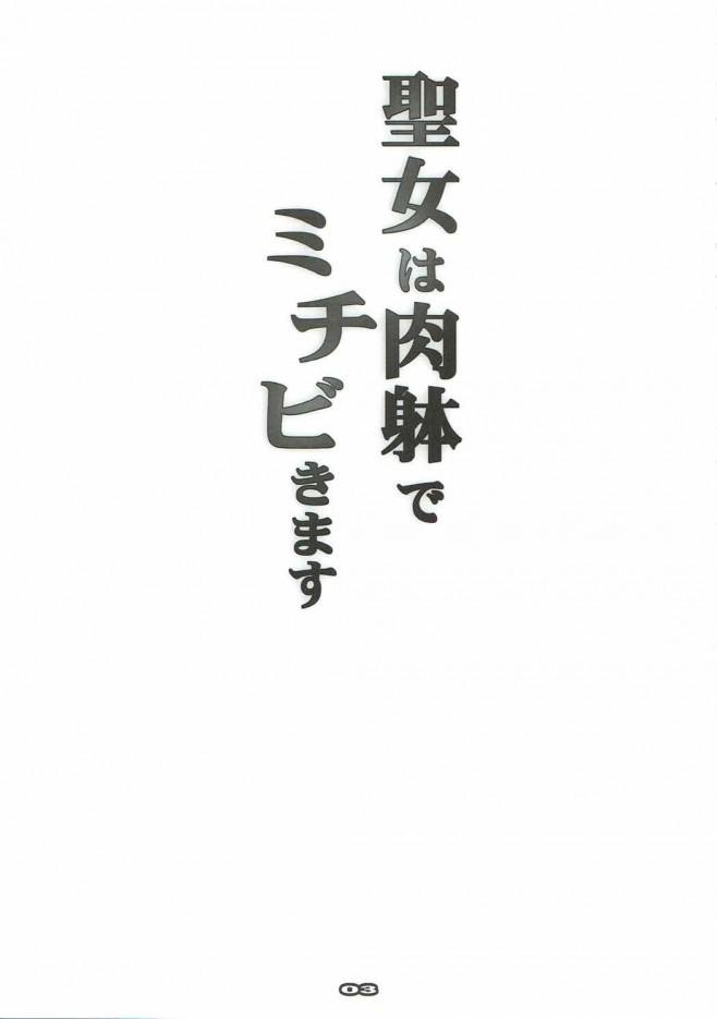 良かったwちゃんと反応しているwイッパイ射精したのに大きいままですねジーク君www【Fate/Apocrypha エロ同人・エロ漫画】 (2)