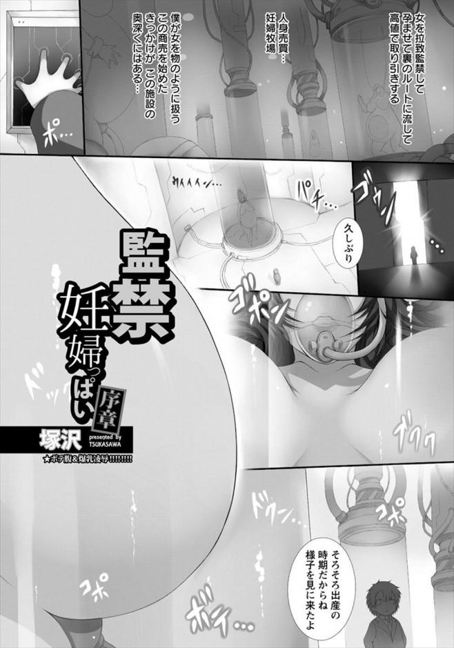 【エロ漫画・エロ同人誌】息子が母親に復讐するために母親で商売を始める