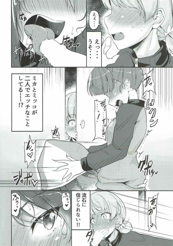 【エロ同人誌 ガルパン】ふたなりミッコとミカのセックスを見てしまい勃起するふたなりアキwww【無料 エロ漫画】 (3)