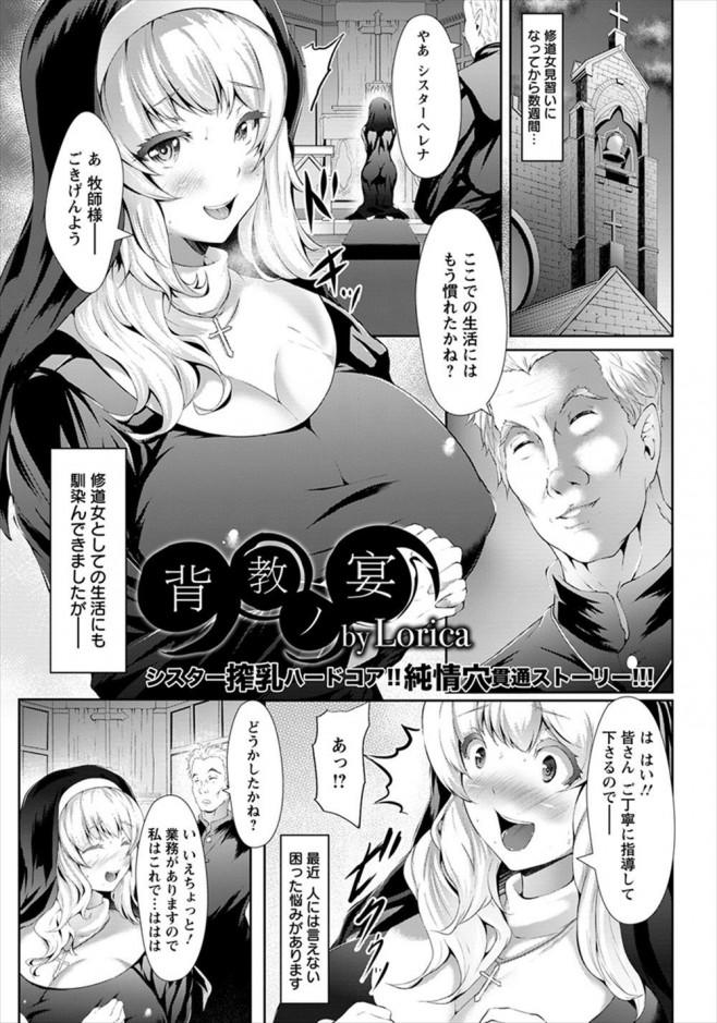 【エロ漫画】フフッ・・・乳首コリコリに勃起してw甘~い声も出しちゃってwかわいいwww