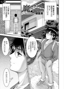 【エロ漫画・エロ同人誌】ゲストハウスのオーナーのお姉さんとHしちゃう♡
