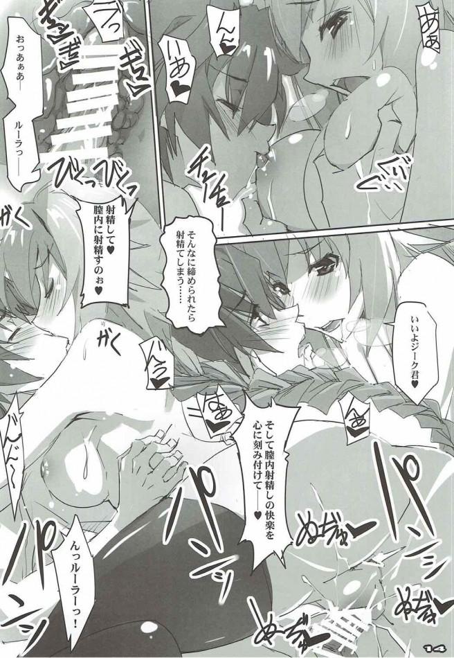 良かったwちゃんと反応しているwイッパイ射精したのに大きいままですねジーク君www【Fate/Apocrypha エロ同人・エロ漫画】 (12)