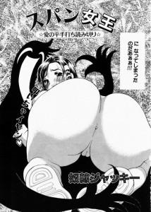 【エロ漫画・エロ同人誌】性感帯がおしりの女の子がおしりをたたかれまくって感じちゃう♡