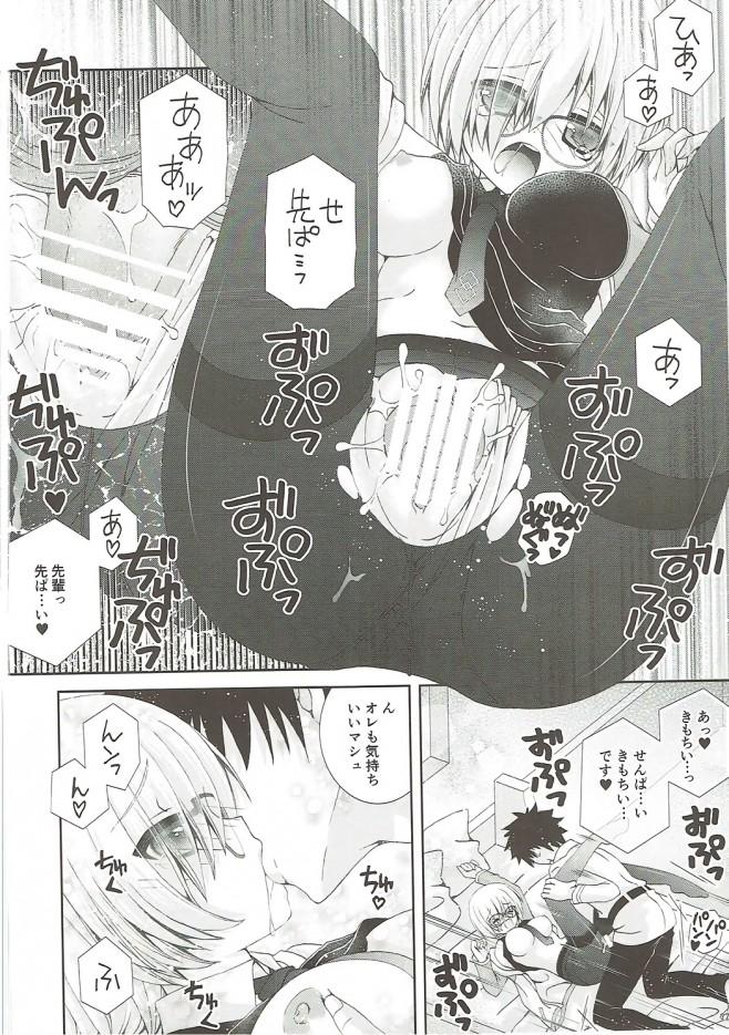 先輩の匂い・・・あ、どうしよう・・・こんなのダメなのに・・・体が熱くなって・・・【FGO エロ漫画・エロ同人】 (21)