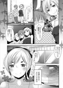 【エロ漫画】い~じゃんスグルくん嫌いじゃないと思うけどぉこういうのwパンツ見えてる・・・わかばびっち2
