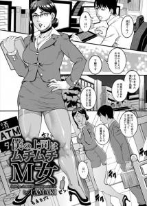ムチムチの巨乳でエッチな上司が、実は処女でしかもSMのM役やってみたいと言ってきた・・・【エロ漫画・エロ同人誌】